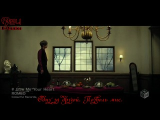 ROMEO (Park Jung Min) - Give Me Your Heart  rus sub